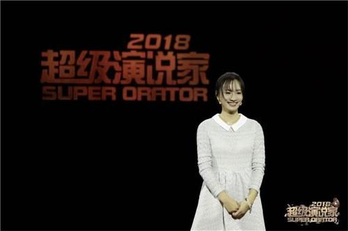 《超级演说家2018》陈志朋大谈原生家庭