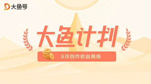 《【聚星网上平台】阿里大鱼号赋能新锐自媒体奖金达2000万》