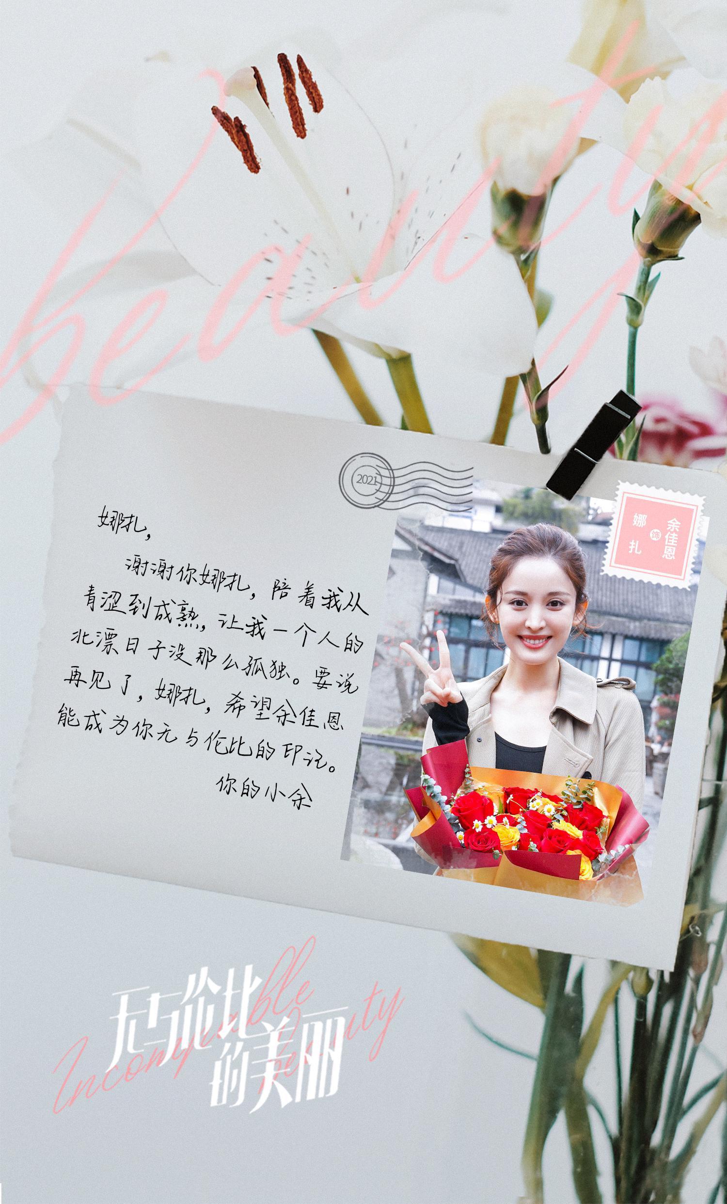 光辉平台主管《无与伦比的美丽》杀青 陈晓娜扎探秘人生