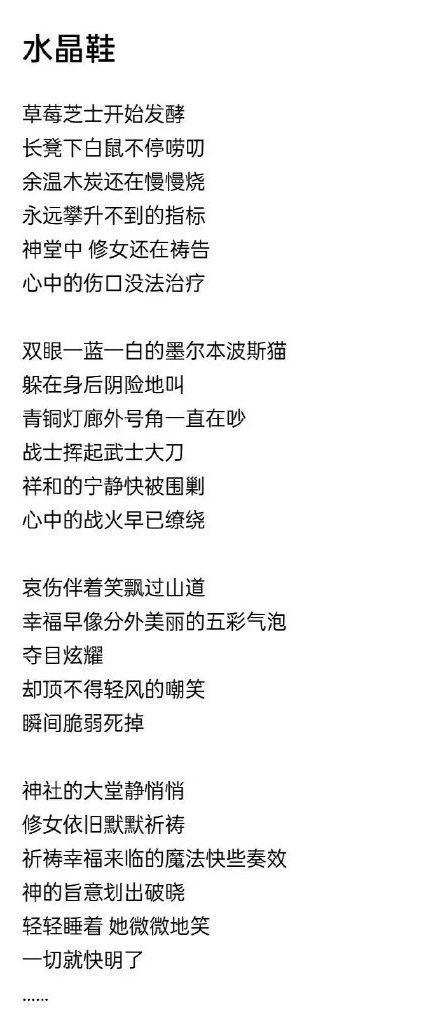 杨幂17岁时所写歌词曝光 网友:有方文山内味儿