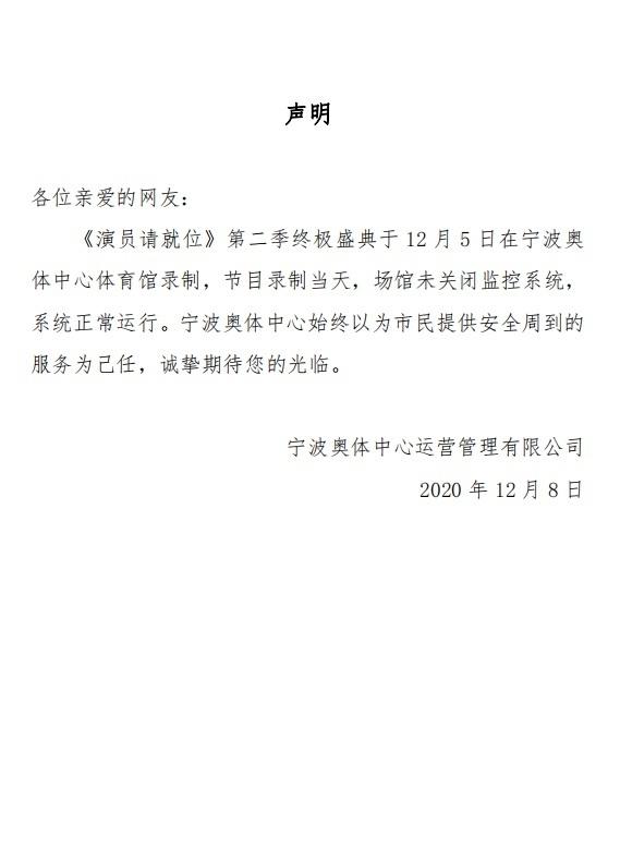 网传场馆为肖战切断监控 宁波奥体中心发声明否认