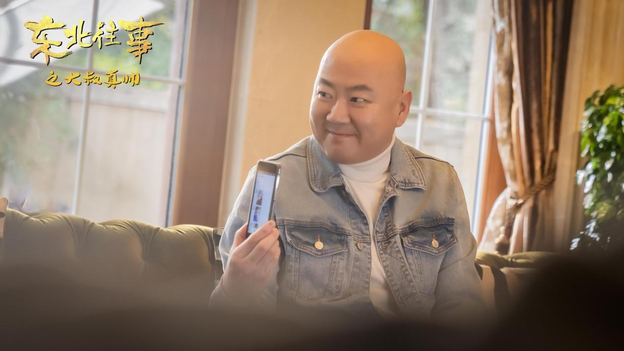 《【合盈国际娱乐登录注册平台】《东北往事之大叔真帅》定档3月9日 国民笑星郭冬临互换人生爆笑来袭》