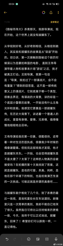 《【摩臣平台登录入口】李易峰长文谈隐秘而伟大 透露杀青戏哭到不能自已》