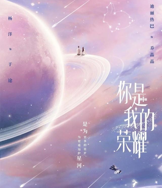 杨洋、热巴新剧《你是我的荣耀》杀青,二人互送礼物有玄机!