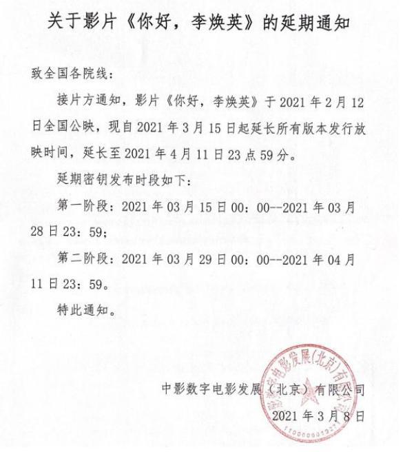 《李焕英》宣布延期下映,票房直指《战狼2》,吴京还扛得住么?
