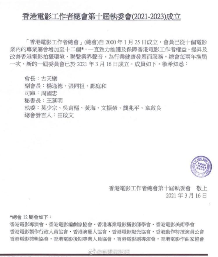古天乐接棒!出任香港电影工作者总会第十届会长