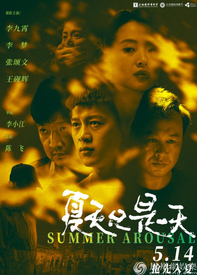《夏天只是一天》定档5.14 李九霄李梦张颂文王砚辉齐组王牌阵容