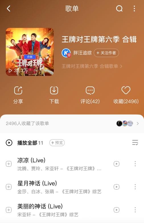 《王牌对王牌》汪峰华晨宇将联袂演绎摇滚金曲 音频锁定酷狗