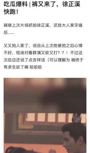徐正溪《影帝的公主》拍摄现场多次被拍,网友为何大喊:帅哥,快跑?