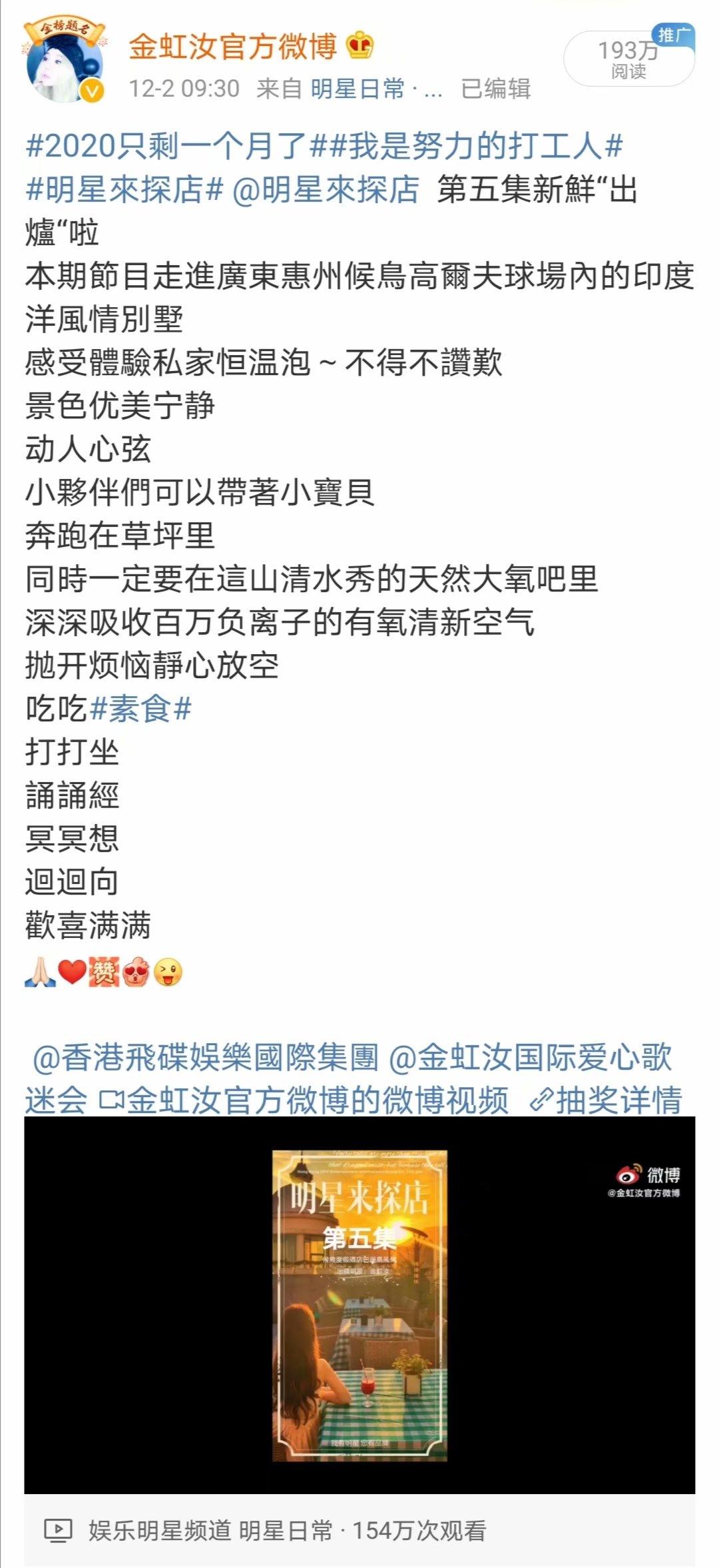 香港飞碟娱乐艺人金虹汝低调现身惠州录节目
