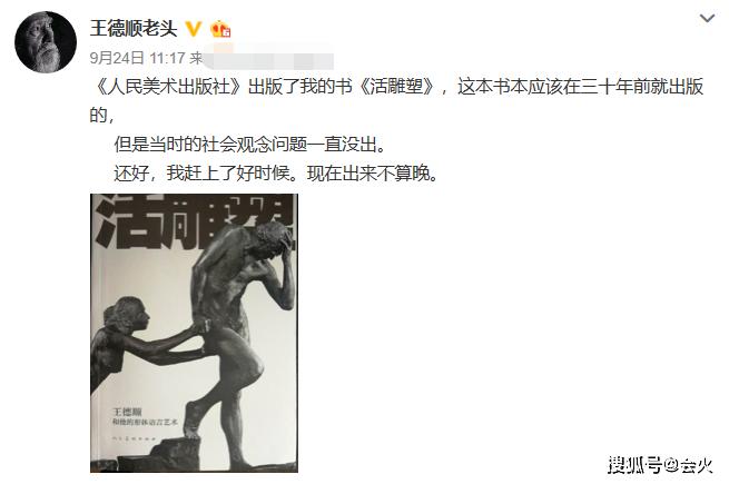 83岁王德顺精气神十足,风雨无阻去健身肌肉发达,网友:太厉害!