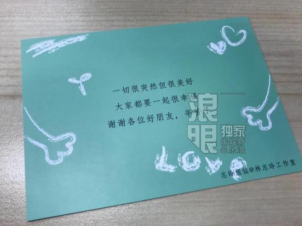 林志玲宣布结婚后感谢媒体:一切很突然但很美好