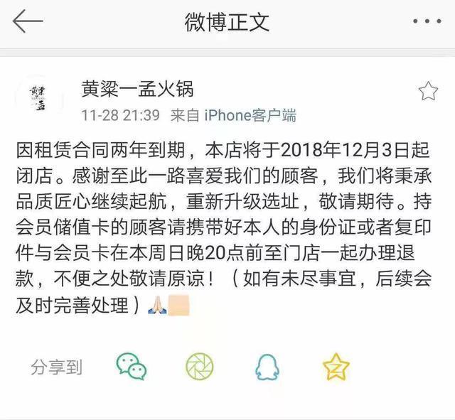 黄磊的火锅店完蛋了,又一个明星的餐饮店倒闭了!