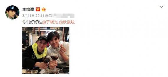维嘉发文艾特于晓光秋瓷炫 疑辟谣二人离婚传闻