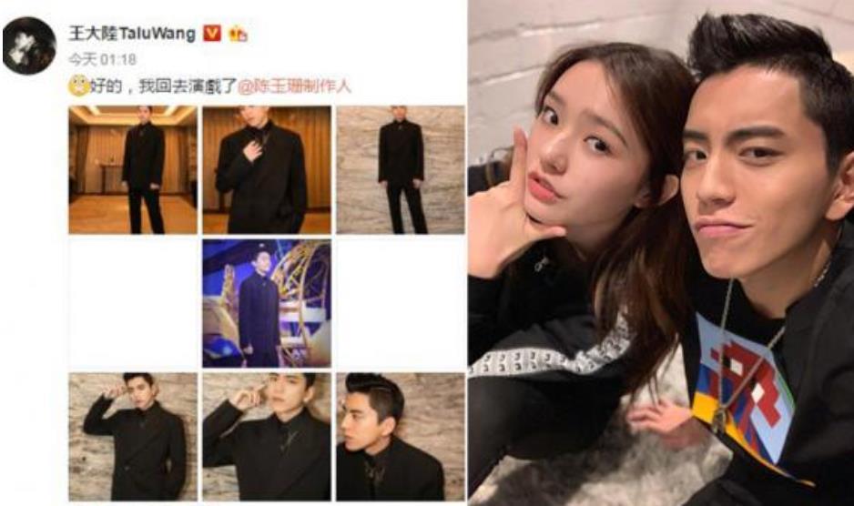 王大陆发文疑似回应与林允假唱:我回去演戏了
