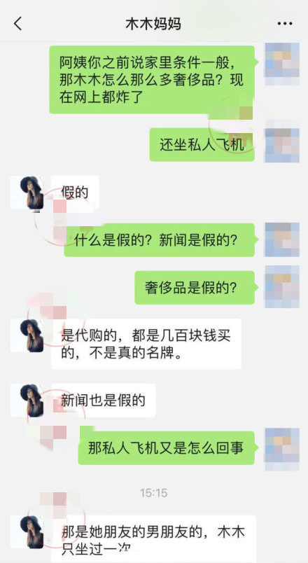 陈昱霖父母发文回应女儿生活奢豪,聊天截图系伪造