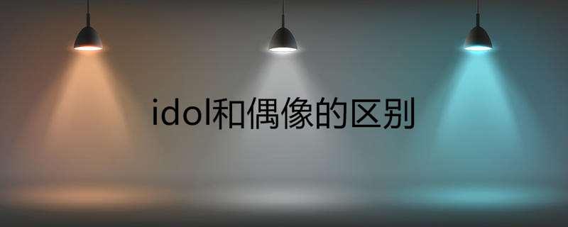 idol和偶像的区别
