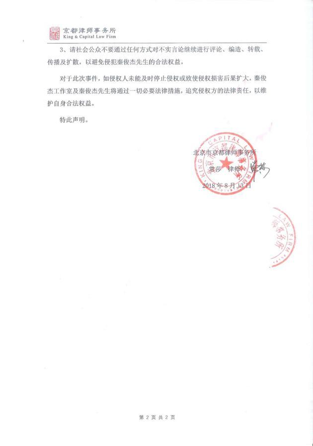 秦俊杰方发声明否认劈腿张雪迎:内容严重失实