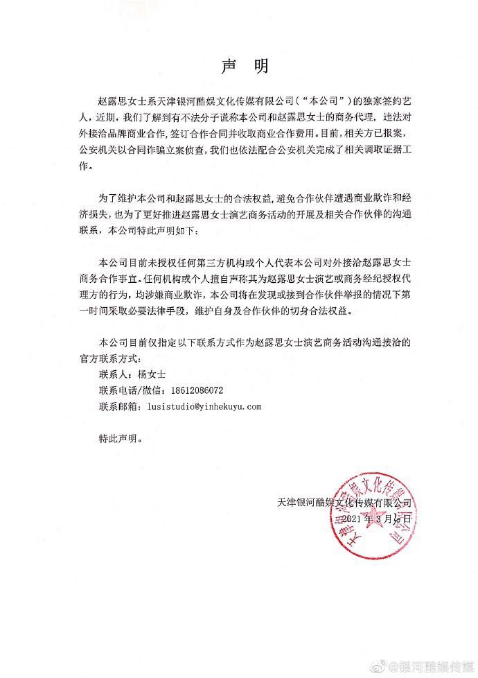 被不法分子冒用名义接洽商务合作 赵露思方发声明