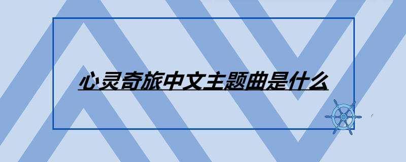 心灵奇旅中文主题曲是什么