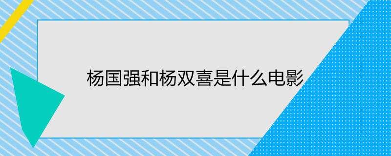 杨国强和杨双喜是什么电影