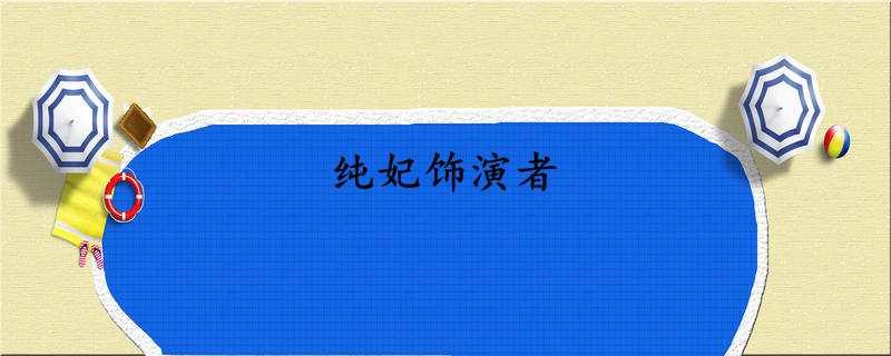 《【好聚彩娱乐注册平台官网】纯妃饰演者》