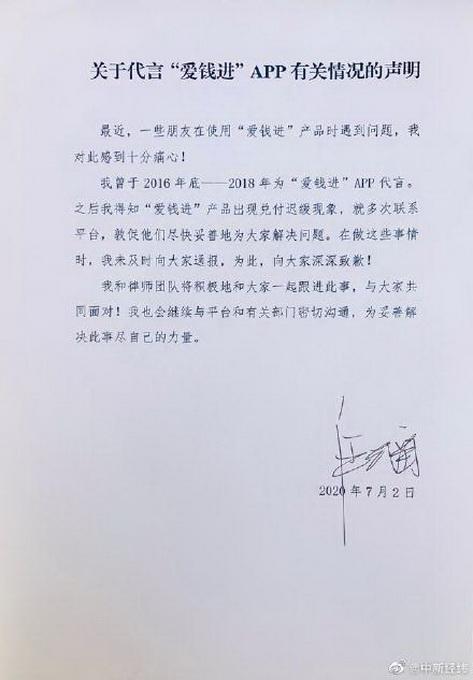 汪涵发声明道歉说了什么全文 汪涵什么时候代言的爱钱进APP需担责吗
