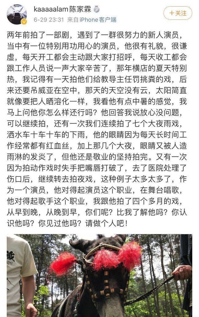 陈情令导演发文疑为肖战发声说了什么?陈情令导演和肖战什么关系?