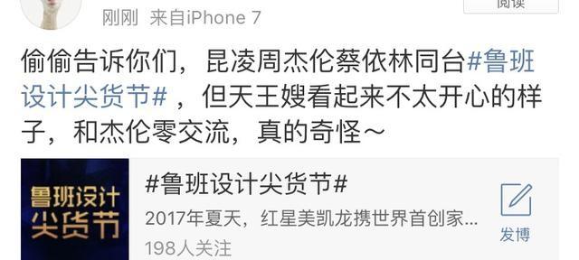 鲁班节昆凌周杰伦蔡依林同台 网友说昆凌看起来更尴尬?