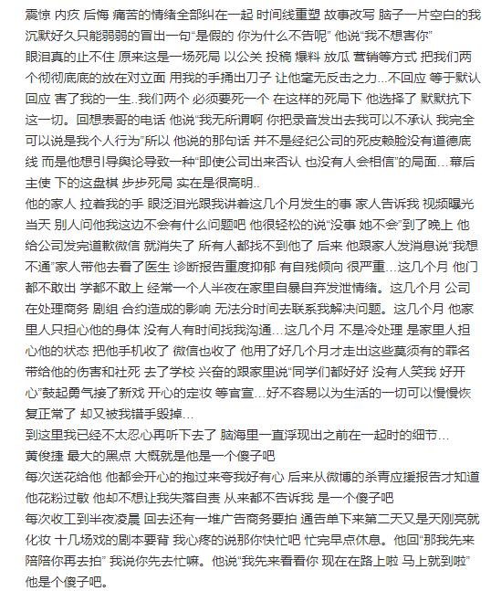 花儿超级乖发文否认黄俊捷负面言论 发誓不是公关