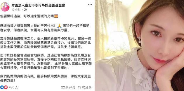 人美心善!林志玲个人为太鲁阁号事故捐款92万
