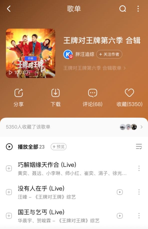 《王牌对王牌》华晨宇高能串烧即将来袭 节目音频同步上线酷狗