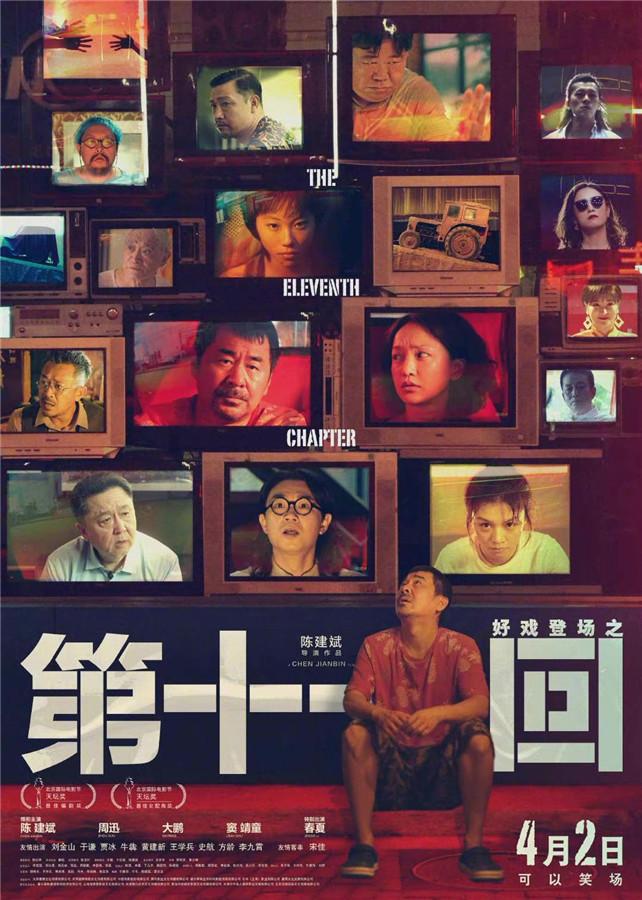 电影《第十一回》口碑获赞 监制饶晓志发文分享幕后故事