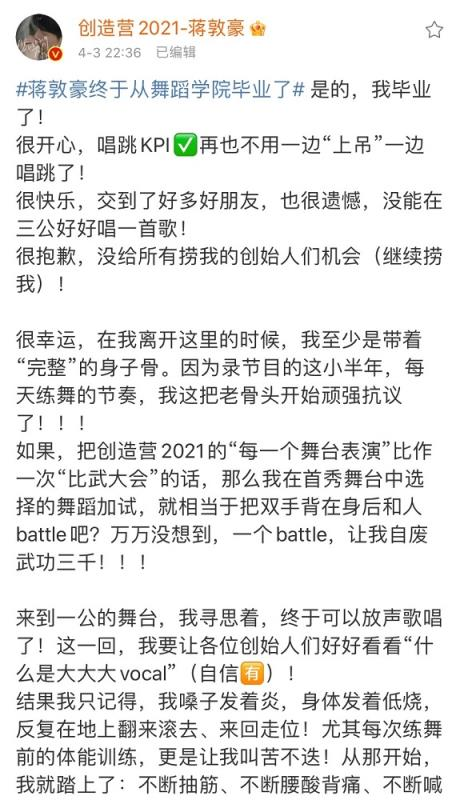《【摩臣娱乐手机版登录】创造营2021蒋敦豪毕业 喊话要在更大舞台相遇》