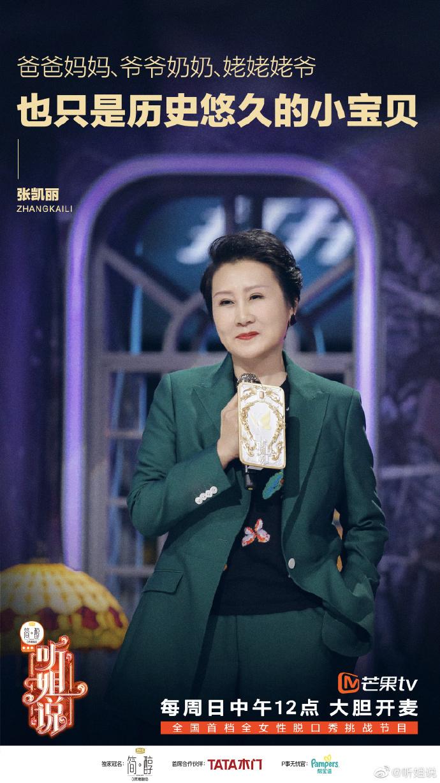 张凯丽尚雯婕等上脱口秀《听姐说》鼓励女性自信发声
