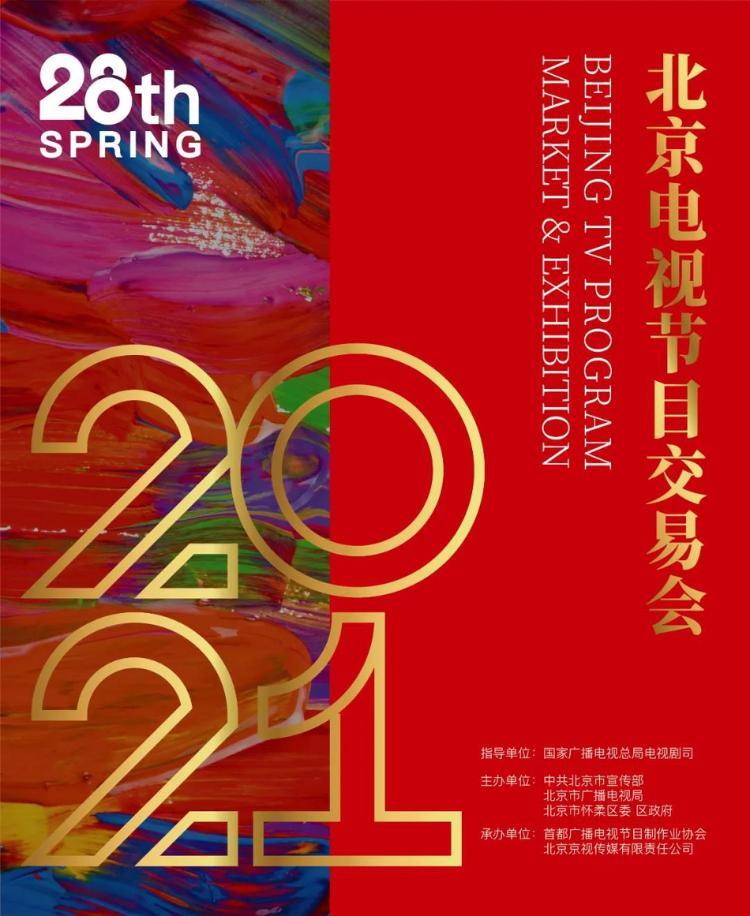 2021春交会海报首发 杨紫李易峰李现等新剧参展