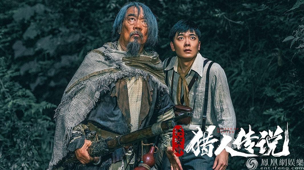 《兴安岭猎人传说》连创多个网络电影纪录