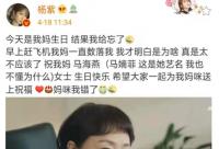 杨紫在个人社交平台发文为妈妈庆生