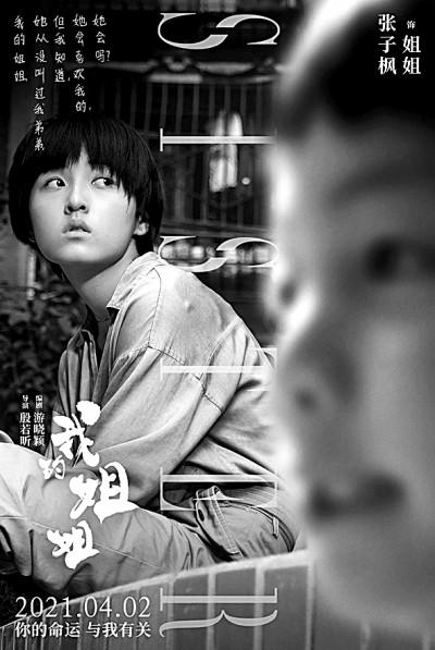 新生代导演蓬勃成长 中国电影未来可期