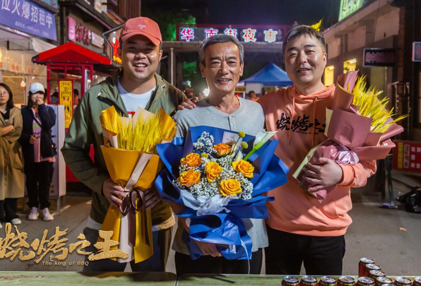 《烧烤之王》圆满杀青,崔志佳自导自演用幽默传承饮食文化