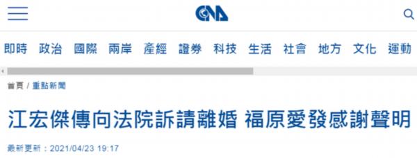 台媒:江宏杰向高雄法院诉请离婚,福原爱发声明回应