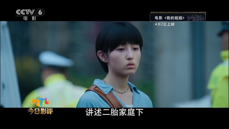 《我的姐姐》张子枫实现妹妹到姐姐形象蜕变