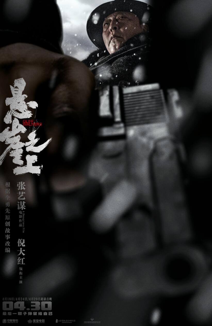 电影《悬崖之上》发布英雄版终极预告  倪大红神色冷峻精密布局