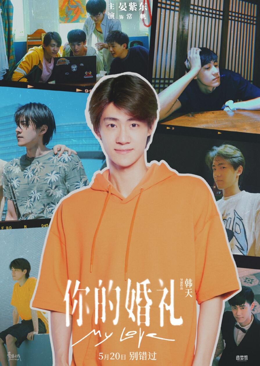 《你的婚礼》今日首映,晏紫东与同窗好友共鉴青春