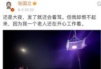 受郑爽丑闻影响张国立惨遭网暴 他无奈回应