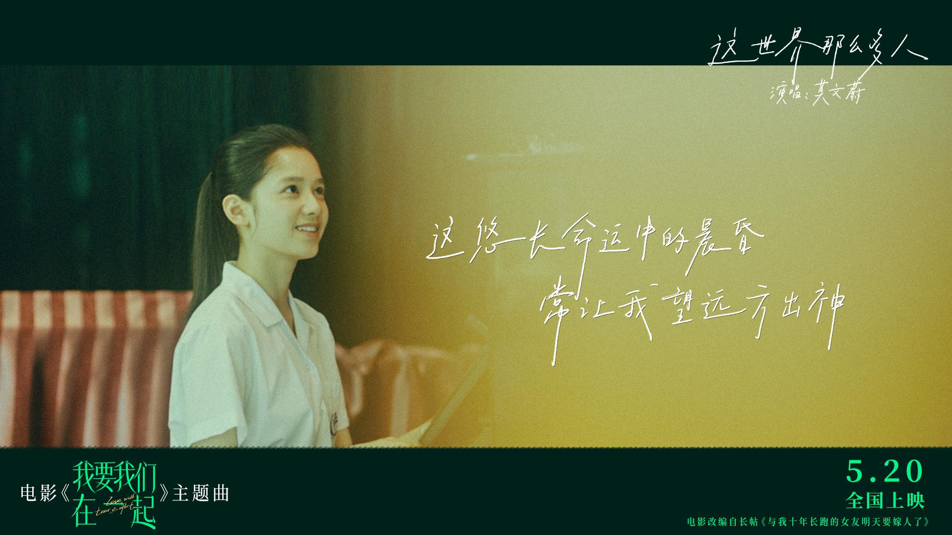 张婧仪《我要我们在一起》今日释出主题曲MV 莫文蔚倾情献唱