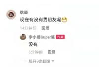 有媒体报道称李小璐疑似新恋情曝光