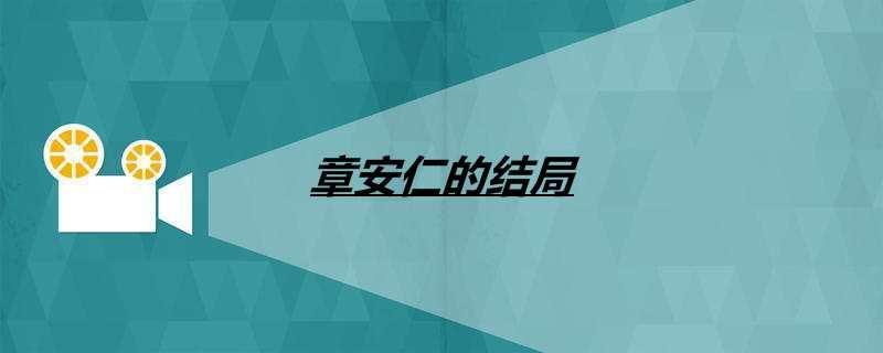 《【摩臣平台登录地址】章安仁的结局》
