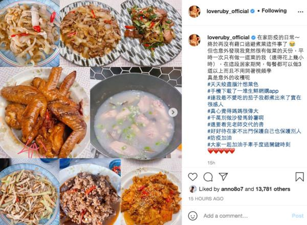 林心如分享居家防疫日常 烹制丰盛菜肴好贤惠