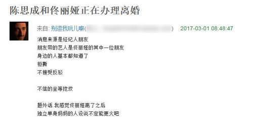 陈思诚2014年被曝出轨后 两人曾数次传出离婚